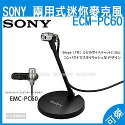Sony 電容全指向性麥克風 ECM-PC60 迷你麥克風 領夾/桌上型 麥克風 適用 電腦 SKYPE 錄音機 附底座