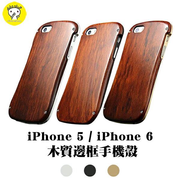 iPhone 5 / 5S / SE 木質殼+金屬保護框 手機保護殼 手機殼 手機框 (YD005)【預購】