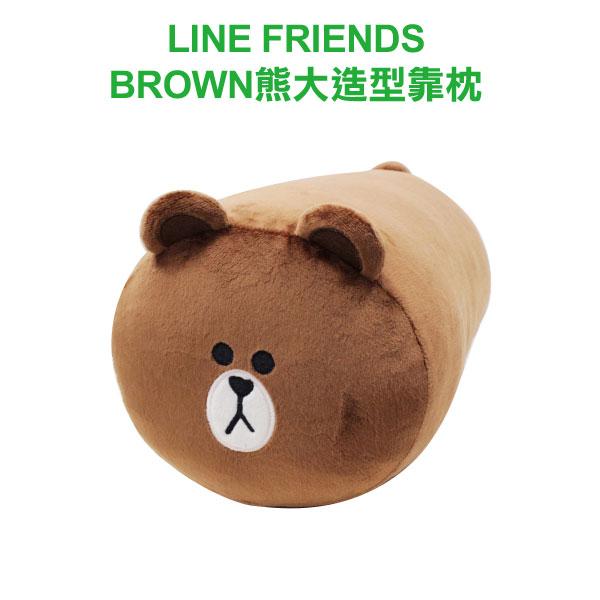 熊大造型靠枕 抱枕 生日禮物 交換禮物 LINE FRIENDS〔蕾寶〕