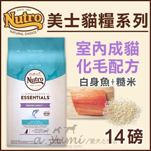 《Nutro美士》室內成貓化毛配方(白身魚+糙米)-14LB / 貓飼料