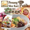馬來西亞 MyKuali 檳城 白咖哩湯麵 (四包入) 辣咖哩麵 檳城白咖哩 泡麵 湯麵 拉麵 馬來西亞泡麵【N100199】