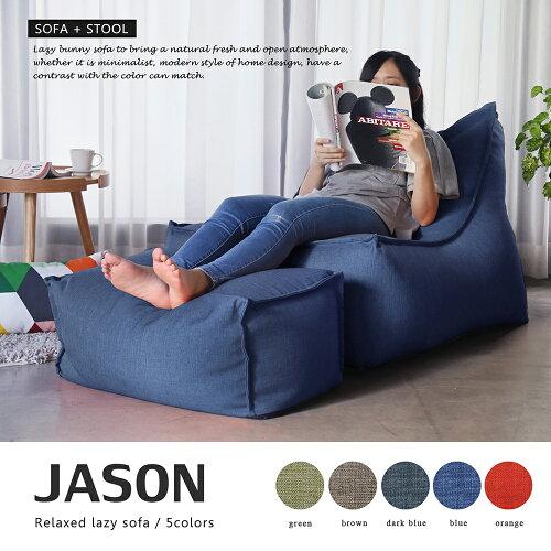 舒適懶骨頭沙發(L型+凳)5色