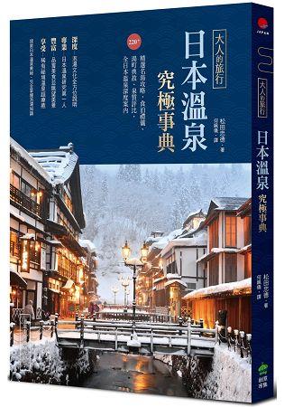 大人的旅行.日本溫泉究極事典:220+精選名湯攻略,食泊禮儀、湯町典故、泉質評比,全日本溫泉深度 | 拾書所