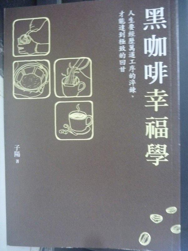 【書寶二手書T3/宗教_LJD】黑咖啡幸福學:人生要經歷萬道工序的淬鍊,才能達到極致的回甘_子陽