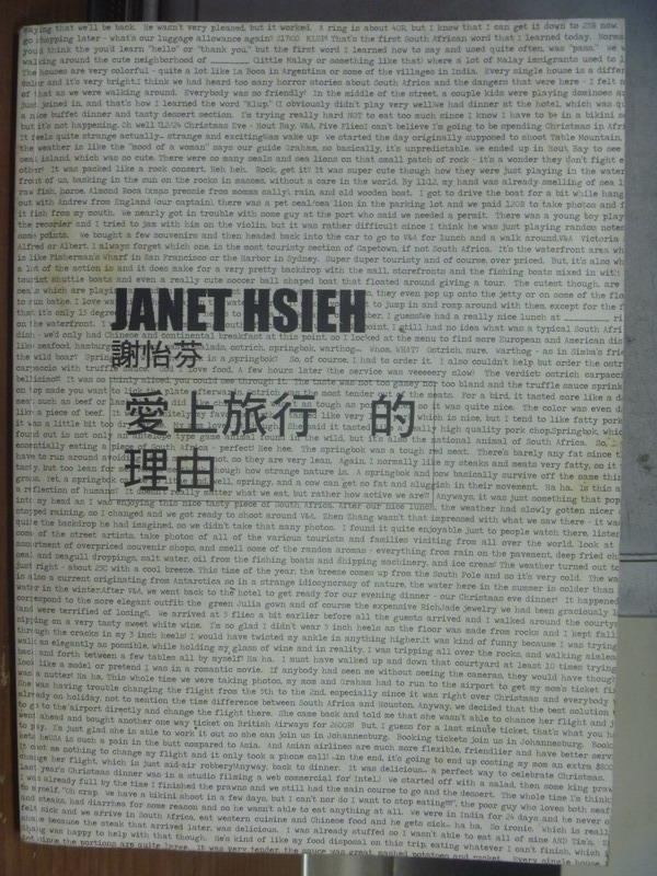 【書寶二手書T5/旅遊_PMC】愛上旅行的理由_謝怡芬Janet Hsieh