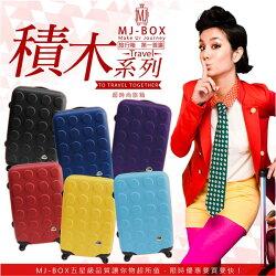 MJ-BOX JUST BEETLE 趣味積木系列 ABS輕硬殼旅行箱/行李箱 20吋 天藍色