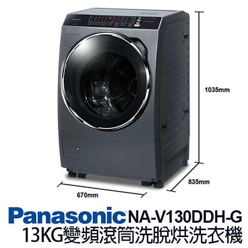 Panasonic 國際牌 NA-V130DDH-G 13KG 變頻 ECO 滾筒 洗脫烘 洗衣機