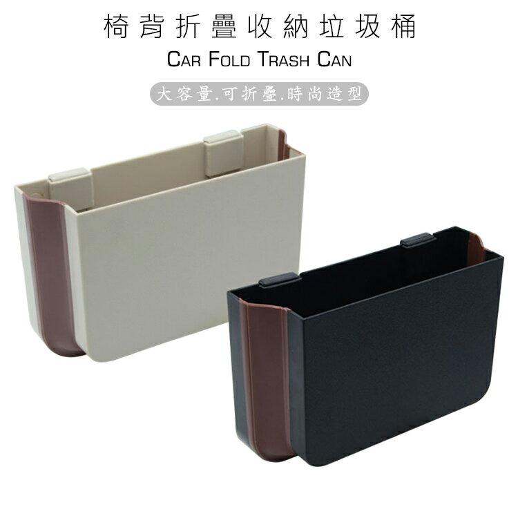 精品系列 背夾型摺疊置物盒(一入) 掛式 夾式 折疊 伸縮 收納 車用 垃圾桶 居家 椅背 雜物 多功能 儲物盒 收納盒