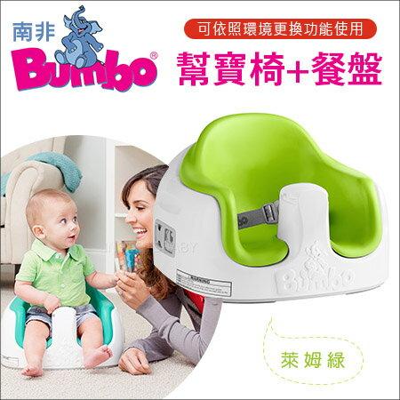 ?蟲寶寶?【南非BUMBO】新款 多功能變化 寶寶的第一張椅子 幫寶椅+餐盤 - 萊姆綠