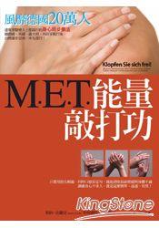 M.E.T.能量敲打功:風靡德國20萬人的身心同步療法