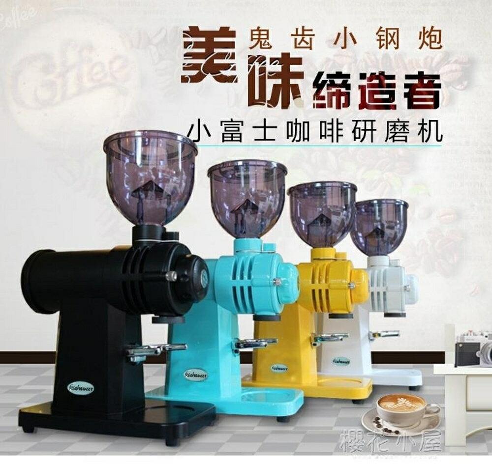 完敗版手沖咖啡小富士鬼齒小鋼炮磨豆機咖啡電動研磨機磨粉機家用QM『櫻花小屋』 0