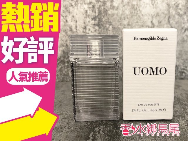 Ermenegildo Zegna 傑尼亞 UOMO 男性淡香水 7ML 小香◐香水綁馬尾◐