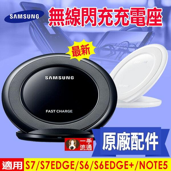 SAMSUNG 最新 原廠無線閃充充電座 S7/S7EDGE/S6/S6EDGE+/NOTE5
