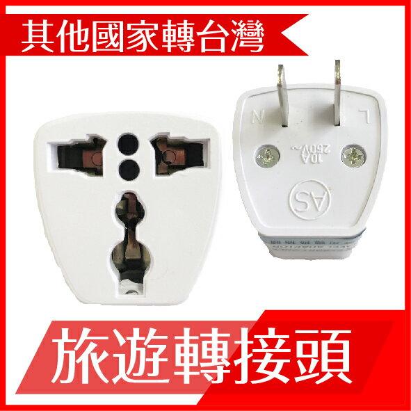 旅遊 轉接頭 universal travel power plug adapter  美