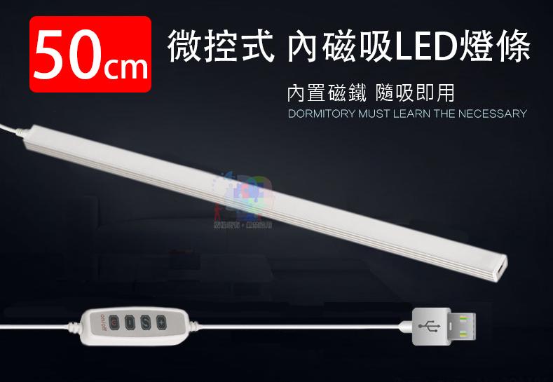 【開學季】USB 微控式 3光 內磁吸LED燈條 50cm(74燈) 書桌燈 檯燈 LET-2835M-50LYW