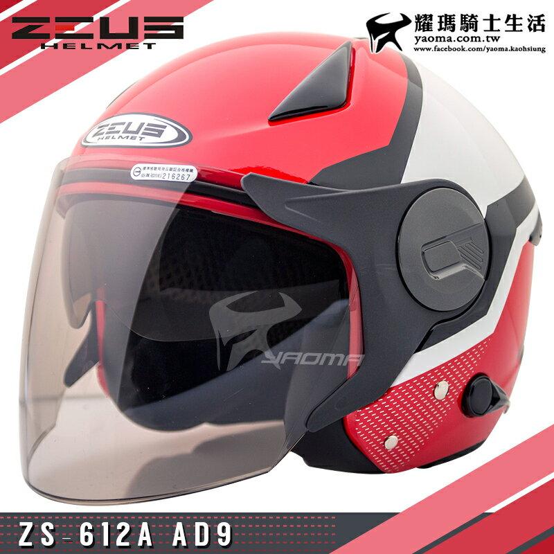 贈好禮 ZEUS安全帽 ZS-612A AD9 紅黑 內置墨鏡 輕量帽 內鏡 半罩帽 612A 耀瑪騎士機車部品 1