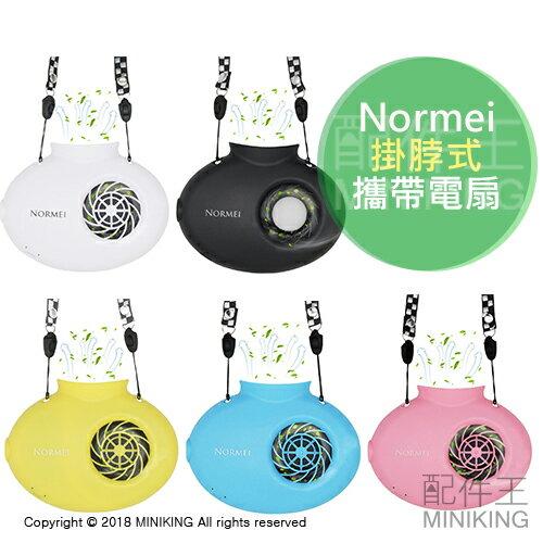 【配件王】日本代購Normei掛脖式攜帶型電風扇電扇USB充電電池迷你風扇消暑可加精油香水