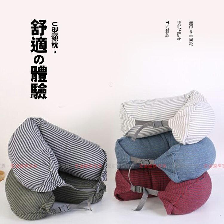 【H00964】日式新款 快眠止鼾枕 無印良品同款 U型頸枕 汽車靠枕 午休枕 顆粒枕 可拆洗 枕頭 抱枕