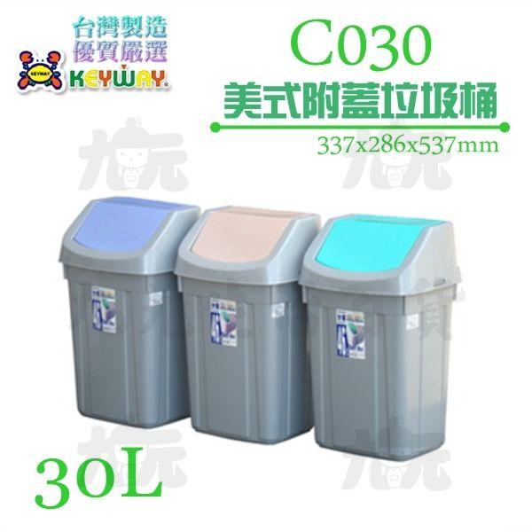 【九元生活百貨】聯府C030美式附蓋垃圾桶30L分類垃圾桶