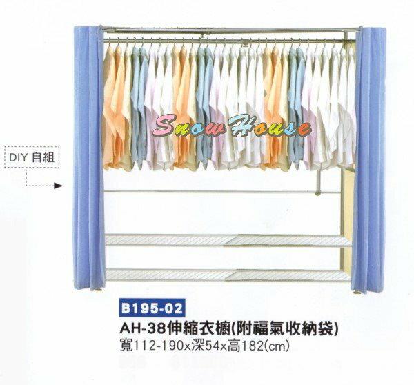 ╭☆雪之屋居家生活館☆╯R994-02防塵伸縮衣櫥衣櫃衣架DIY自組