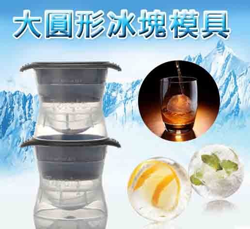 2入組 創意大圓形製冰模型 製冰盒 威士忌冰塊