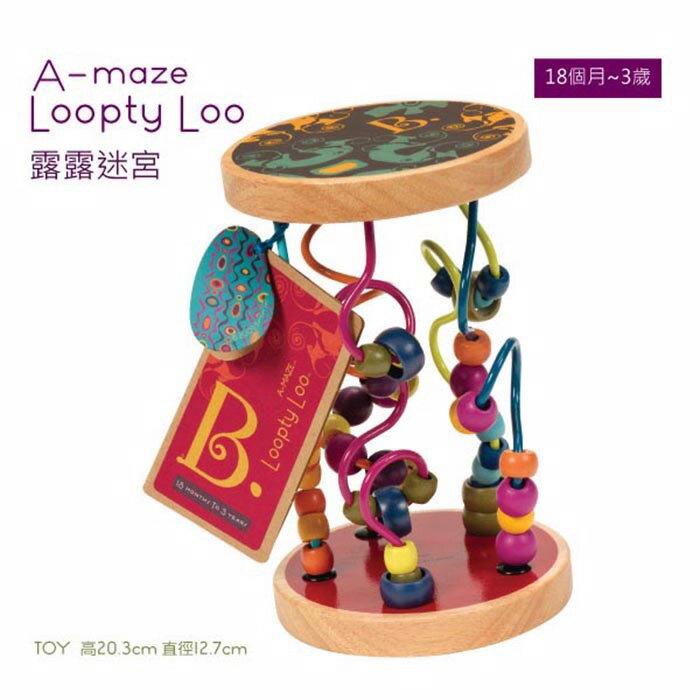 《美國 B.toys 感統玩具》露露迷宮