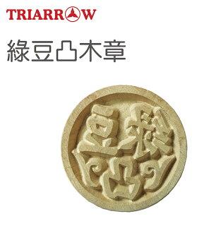 【三箭牌】綠豆凸木章/烘培DIY/月餅/糕點(烘焙器具)TR-18