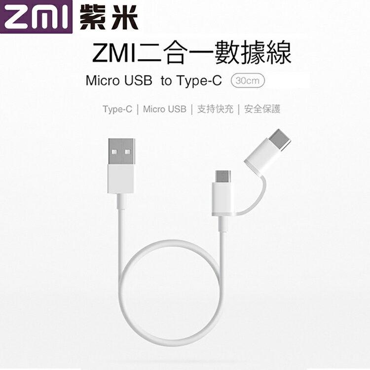 ZMI紫米 Micro USB to Type-C 二合一 傳輸充電線 AL511 30cm 傳輸線 快充線 數據線【佳美能貨】