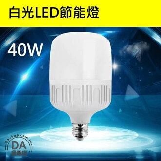 《DA量販店》E27 40W LED燈泡 省電 白光(80-2950)
