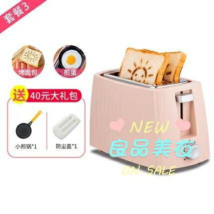 麵包機 家用早餐吐司機迷你小型壓烤機加熱麵包片土司多士爐 200V【全館免運 限時鉅惠】