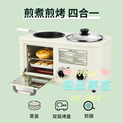 麵包機 早餐機家用多功能四合一烤吐司小型懶人神器T 200V【全館免運 限時鉅惠】