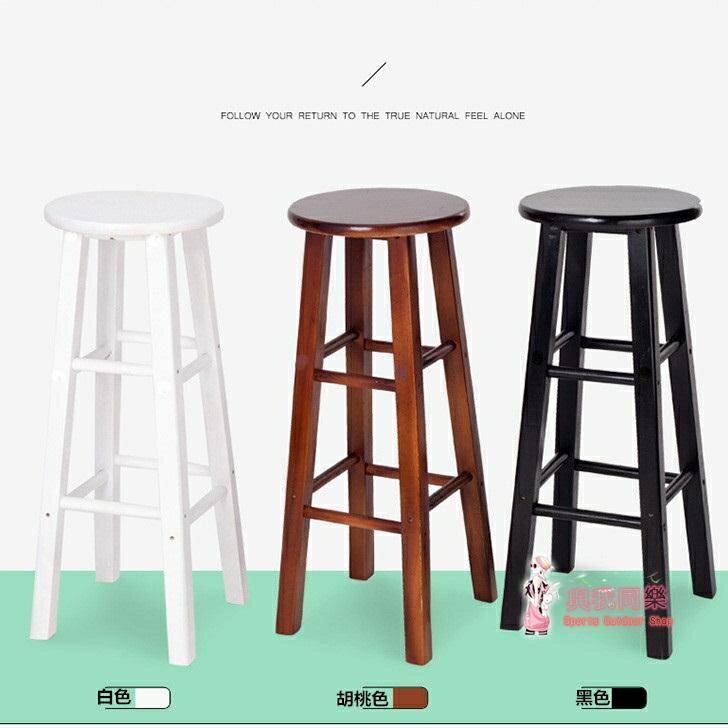 吧檯椅 實木吧椅 黑白巴凳橡木梯凳 高腳吧凳 實木凳子復古酒吧椅時尚凳T【年終尾牙 交換禮物】