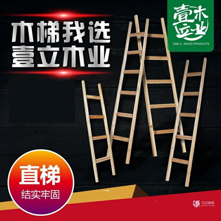 戶外梯 加厚實木梯子 家用上下鋪爬梯\戶外直梯梯子\幼稚園木梯\安吉游戲T【全館免運 限時鉅惠】