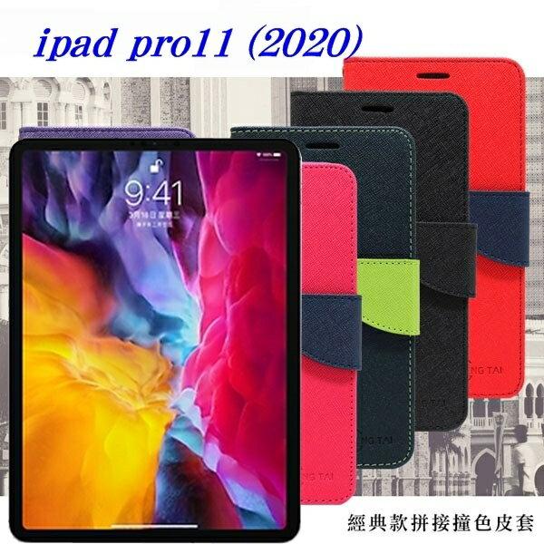 【愛瘋潮】99免運 現貨 皮套   Apple iPad Pro 11吋 2020 經典書本雙色磁釦側翻可站立皮套 平板保護套