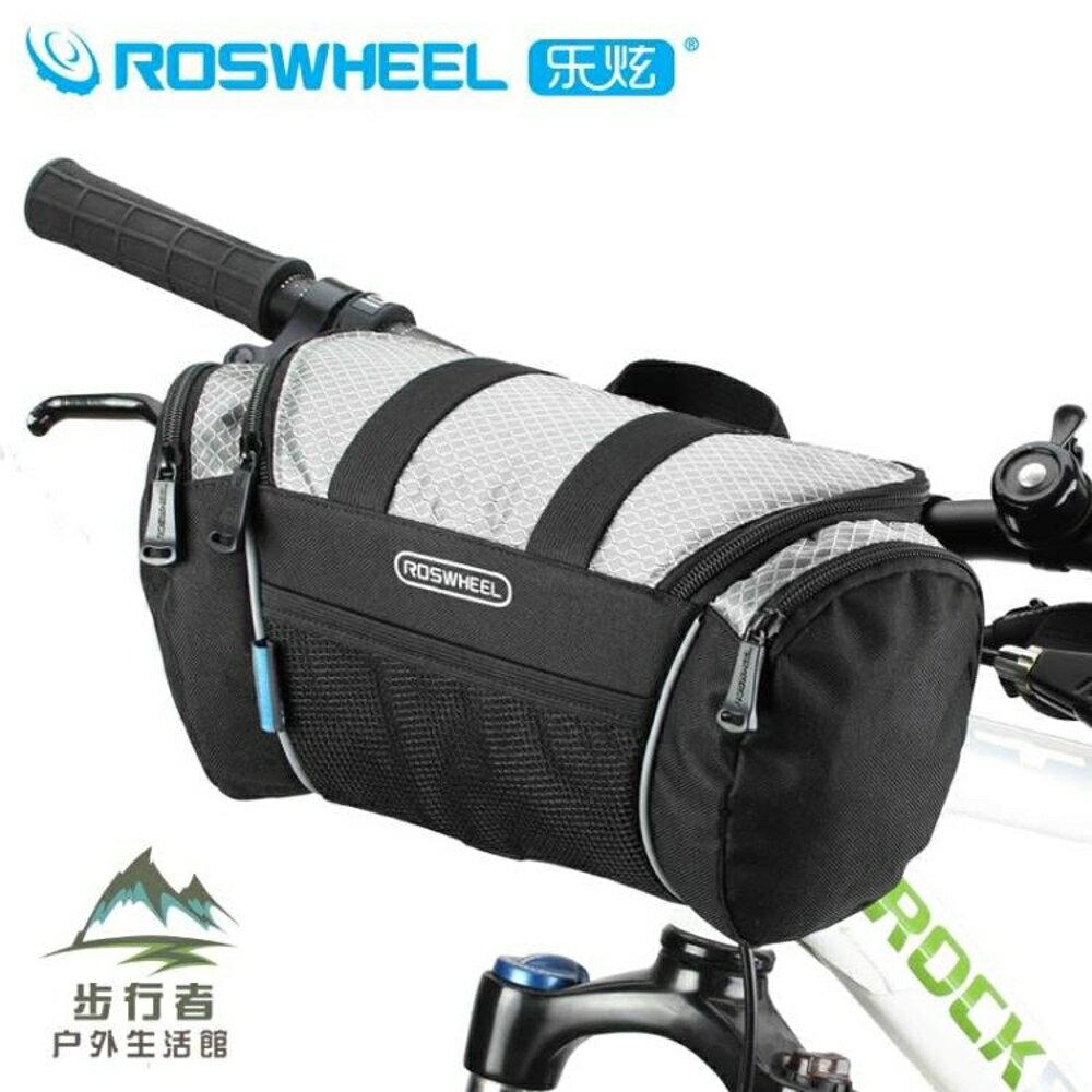 騎行裝備自行車車把包腳踏車前包車頭包