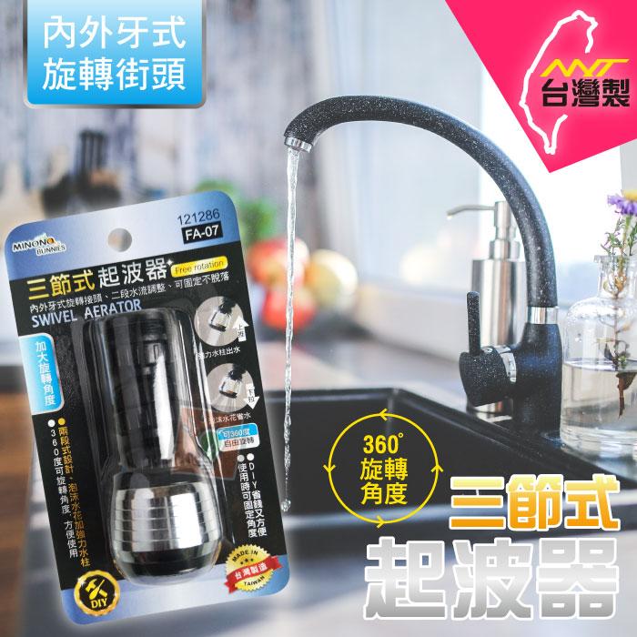 ORG《SD1230d》台灣製~三節式 起波器 浴室 水龍頭 兩段式水波器 起波器 起泡器 多功能導水管 廚房用品 防濺