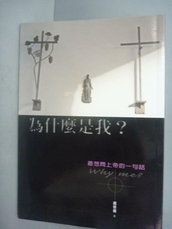 ~書寶 書T1/宗教_JEA~為什麼是我 : 最想問上帝的一句話  Why me _盧俊義
