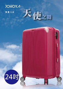 【JOHOYA禾雅】天使之舞系列24吋ABSPC拉鍊行李箱-桃紅