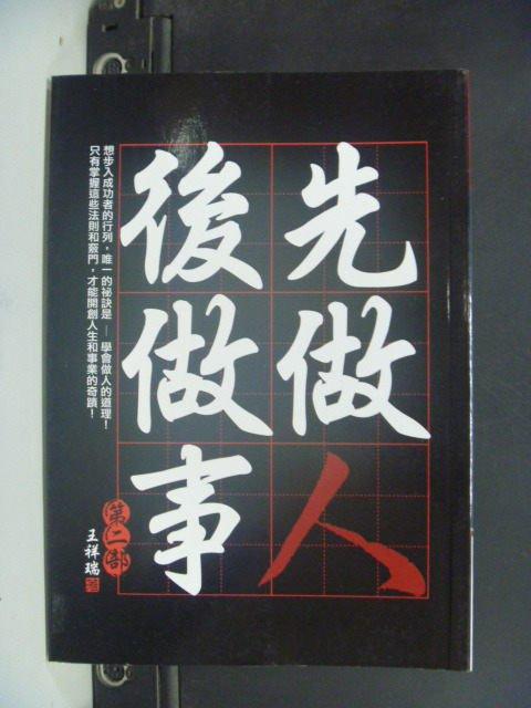 【書寶二手書T6/財經企管_JIN】先做人,後做事第二部_王祥瑞