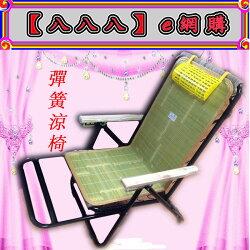 【八八八】e網購~台灣製-彈簧五段式二折涼椅 竹面折合涼椅 躺椅 午睡 休閒椅 照護彈簧涼椅