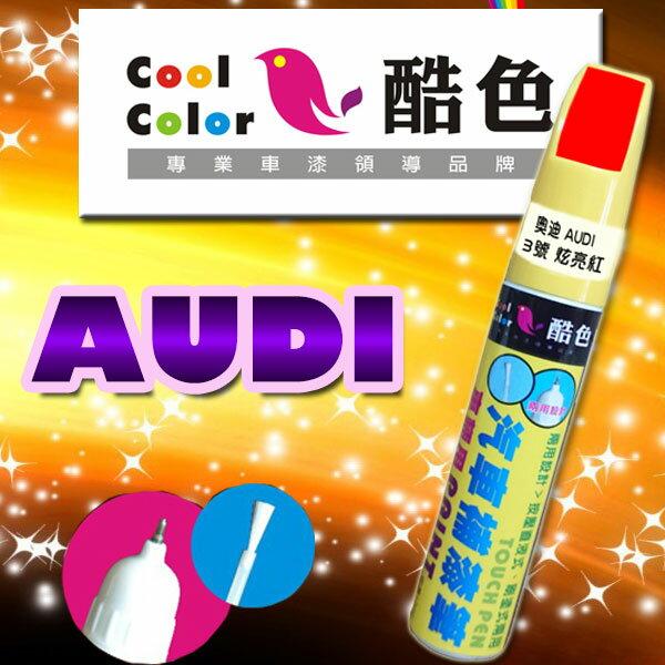 (特價品)奧迪AUDI 車色專用,酷色汽車補漆筆,各式車色均可訂製,車漆修補,專業色號調色