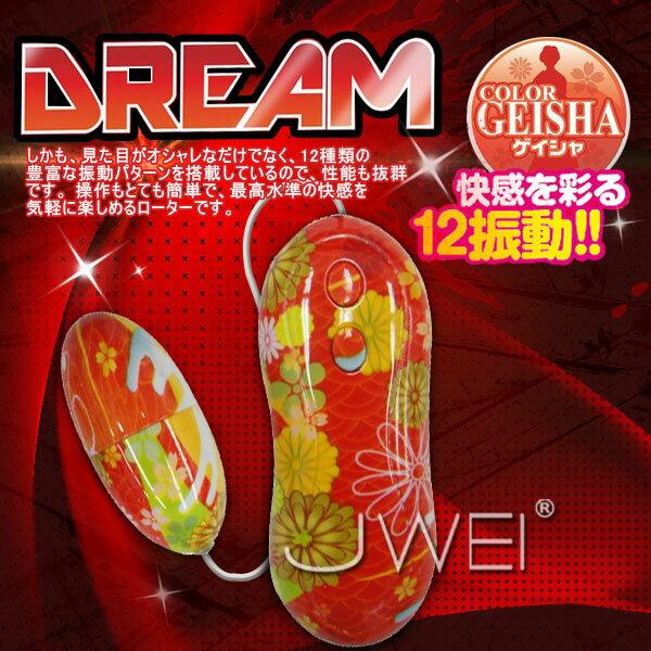 情趣用品批發  日本原裝進口  DREAM ROTOR 12段變頻跳蛋-GEISHA