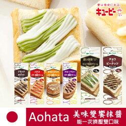 日本 Aohata QP 美味雙饗抹醬 多種口味 吐司醬 果醬 抹醬 雙口味抹醬 吐司 麵包【N101542】