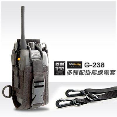 台灣製GUN新改款多種配掛無線電套 #G-238【AH05053】i-Style居家生活