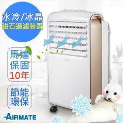 艾美特【AIRMATE】勁涼小海豹 瓷石過濾水冷扇/冰冷扇(CF621T)附超大冰精罐