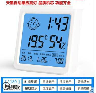 電子溫度計家用♠極有家♠