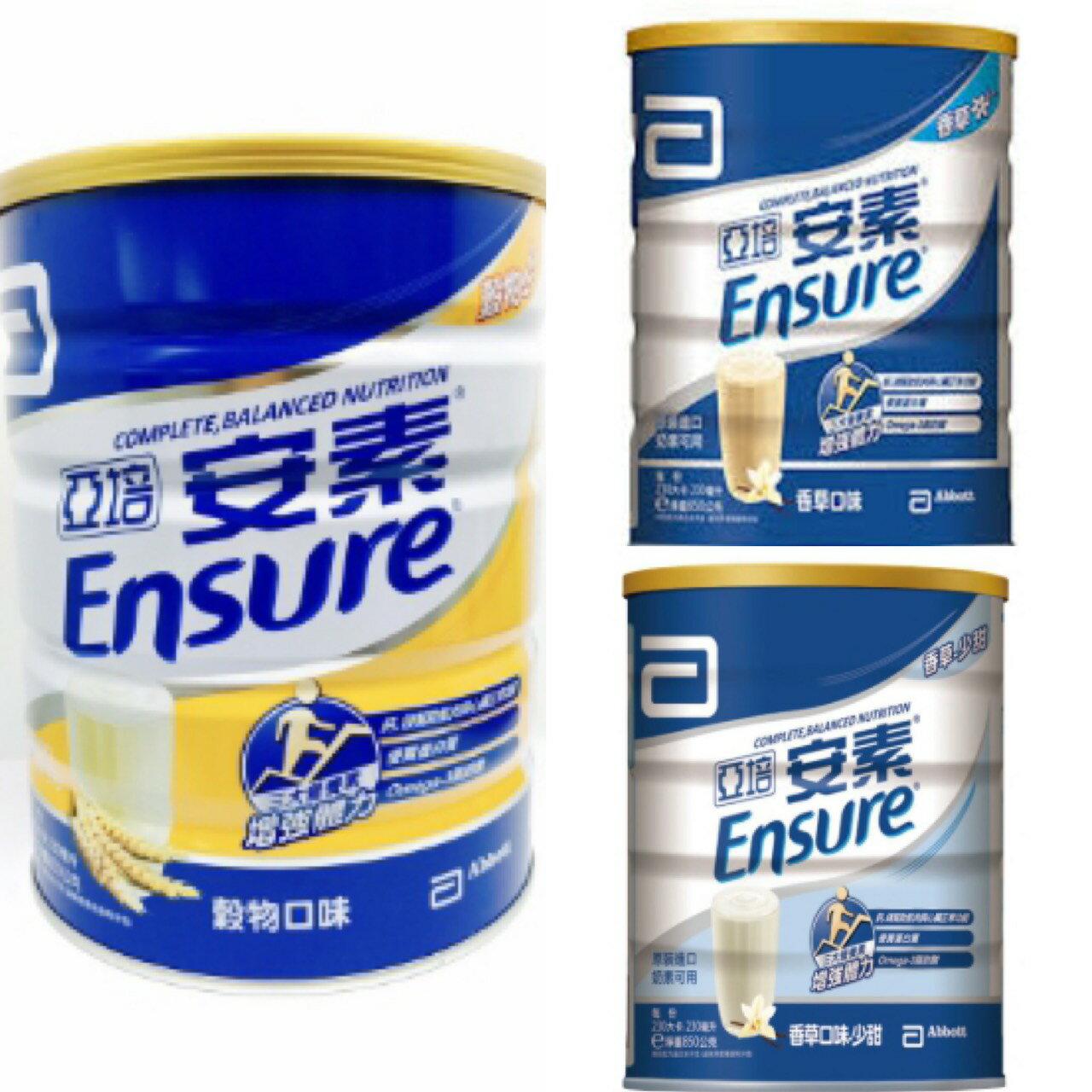 亞培 安素 優能基配方 香草口味 穀物口味 香草少甜 850g