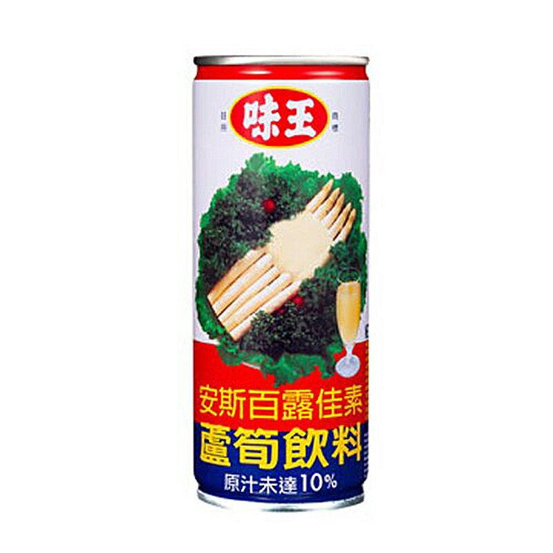味王 蘆筍飲料 235ml (24入)/箱【康鄰超市】