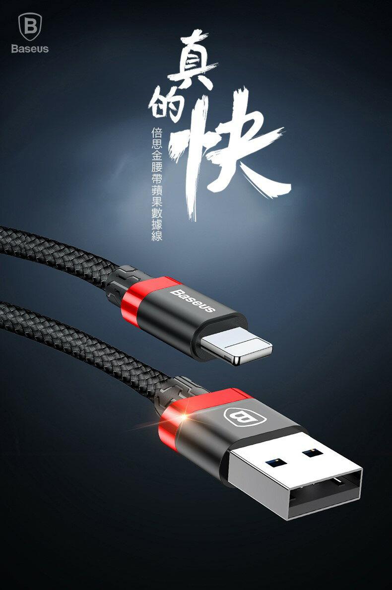倍思金腰帶 iPhone線 Type-c線 蘋果線 數據線 傳輸線 充電線 iphonex i8 i7 i6 s8