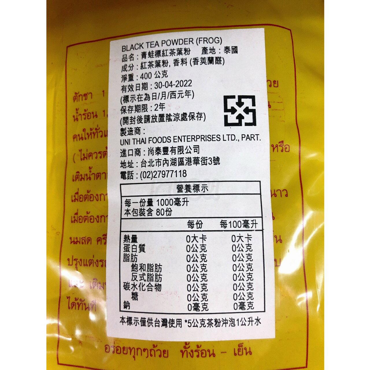 泰國 青蛙標 錫蘭茶粉(紅茶粉) 400G/袋 青蛙標錫蘭紅茶粉 袋裝 泰國 紅茶粉 青蛙標 錫蘭紅茶 好喝紅茶 泰式